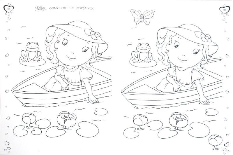Книга1 раскраски игры для девочек
