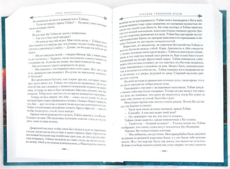 Иллюстрация 1 из 12 для Близнец тряпичной куклы - Линн Флевеллинг   Лабиринт - книги. Источник: Лабиринт