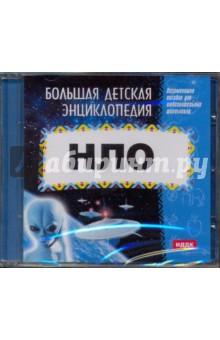 Большая детская энциклопедия. НЛО (CDpc)