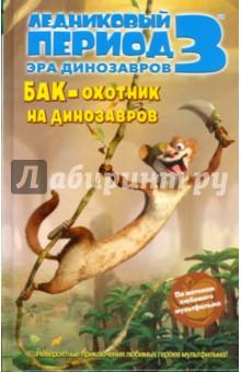 Бак - охотник на динозавров
