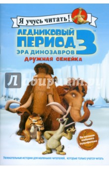 Ледниковый период 3. Эра динозавров. Дружная семейка