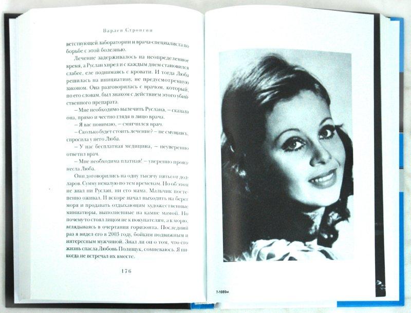 Иллюстрация 1 из 19 для Любовь Полищук. Безумство храброй - Варлен Стронгин | Лабиринт - книги. Источник: Лабиринт