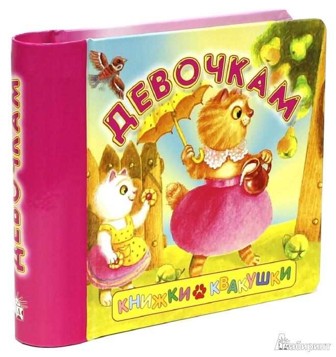 Иллюстрация 1 из 8 для Книжки-квакушки. Девочкам | Лабиринт - книги. Источник: Лабиринт