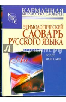 Этимологический словарь русского языка: более 5000 слов