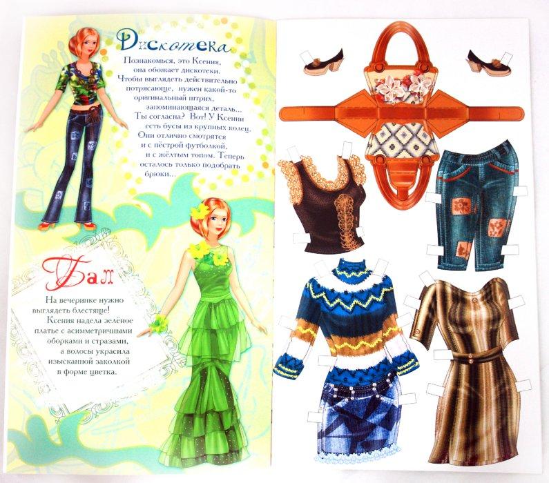 Иллюстрация 1 из 5 для Гламурные девчонки. Наряди меня! (зеленая) | Лабиринт - книги. Источник: Лабиринт