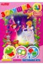 Игровой комплект `Золушка` (04165)