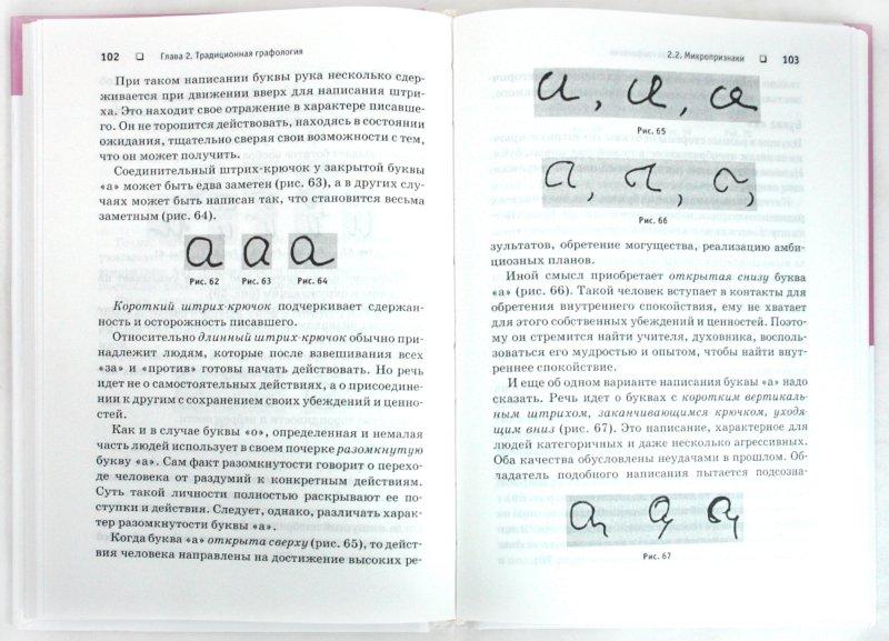 Иллюстрация 1 из 9 для Графология XXI века (+CD) - Щеголев, Чернов | Лабиринт - книги. Источник: Лабиринт