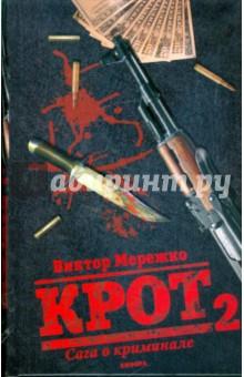 Крот 2. Сага о криминале. Том 2Криминальный отечественный детектив<br>Крот - книга, которая производит не меньшее впечатление, чем знаменитый фильм Бригада. 90-е годы, полный беспредел в ошеломленной стране. Настоящие гангстерские войны, которые затмевают собой бандитские разборки в Америке 30-х годов XX века. Здесь есть все - предательство, погони, невероятная закрученность сюжета и, конечно же, любовь. В настоящее издание вошел второй том нового бестселлера Виктора Мережко, автора знаменитых киносценариев и не менее известной саги о криминале Сонька Золотая Ручка.<br>
