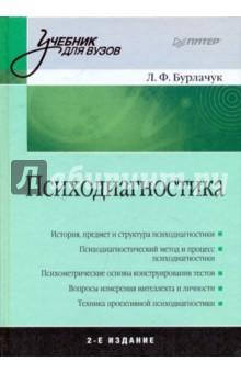 ПсиходиагностикаКлассическая и профессиональная психология<br>Второе издание учебника (первое вышло в 2002 г.) переработано и дополнено. В книге детально рассмотрены история, предмет и методы этой важнейшей отрасли психологического знания. Доступно изложены вопросы, связанные с математико-статистическим обоснованием измерения индивидуальных различий и конструирования психологических тестов. Особое внимание уделено теоретическим и практическим проблемам измерения (тестирования) интеллекта и личностных особенностей. <br>Учебник предназначен для студентов высших учебных заведений, обучающихся по специальности Психология, аспирантов, а также специалистов, решающих диагностические задачи в своей повседневной деятельности.<br>2-е издание, переработанное и дополненное.<br>