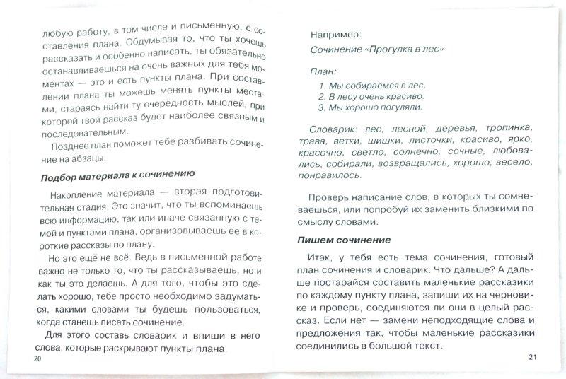 Иллюстрация 1 из 23 для Дружок: Учимся писать изложения и сочинения. 2 класс | Лабиринт - книги. Источник: Лабиринт
