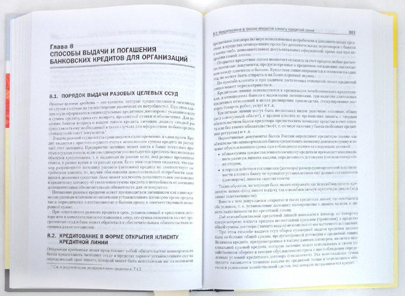 Иллюстрация 1 из 26 для Банковское дело - Белоглазова, Кроливецкая | Лабиринт - книги. Источник: Лабиринт