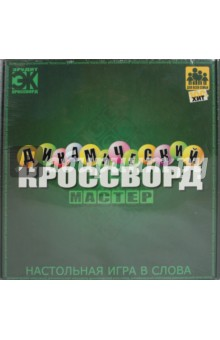 Настольная игра Динамический кроссворд. Мастер