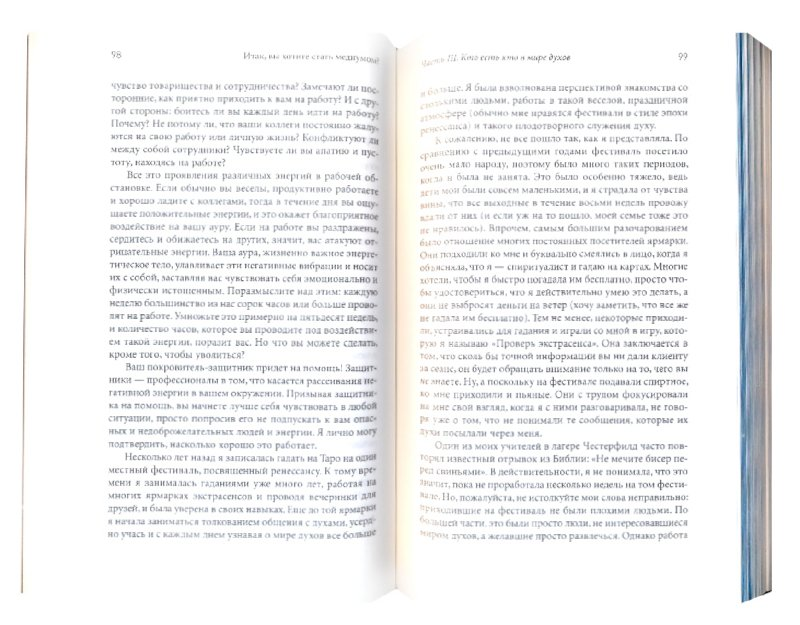 Иллюстрация 1 из 23 для Итак, вы хотите стать медиумом? Сугубо практическое руководство - Роза Айнден | Лабиринт - книги. Источник: Лабиринт