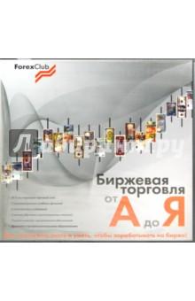 Forex Club. Биржевая торговля от А до Я (комплект дисков) forex b016 6607