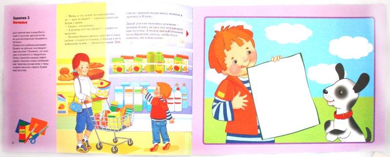 Иллюстрация 1 из 43 для Бумажные крошки. Художественный альбом для занятия с детьми 1- 3 лет - Елена Янушко   Лабиринт - книги. Источник: Лабиринт