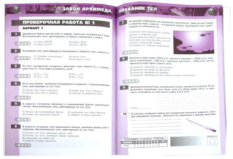 Физика тетрадь экзаменатор 7 класс