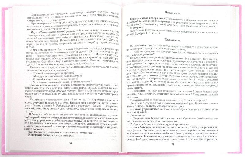 Иллюстрация 1 из 10 для Воспитание ребенка-дошкольника. В мире познания: Программно-методическое пособие - Новикова, Тихонова   Лабиринт - книги. Источник: Лабиринт