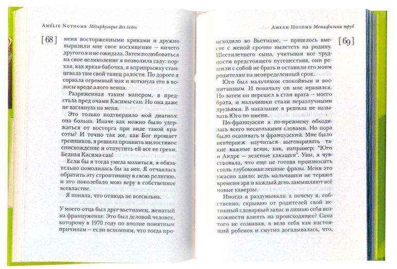 Иллюстрация 1 из 8 для Метафизика труб - Амели Нотомб | Лабиринт - книги. Источник: Лабиринт