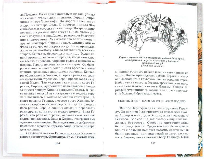 Иллюстрация 1 из 15 для Легенды и мифы Древней Греции - Николай Кун | Лабиринт - книги. Источник: Лабиринт