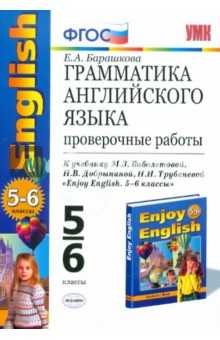 Грамматика английского языка. Проверочные работы. 5-6 классы. К учебнику М.З.Биболетовой и др. ФГОС