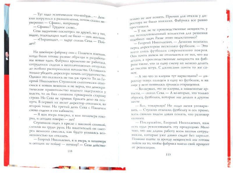 Иллюстрация 1 из 6 для Воротилы - Вячеслав Рогожкин   Лабиринт - книги. Источник: Лабиринт