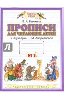 Прописи для читающих детей к Букварю 1 класс. В 4-х тетрадях. Тетрадь №3