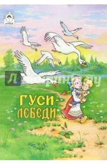 Русские сказки: Гуси-лебеди