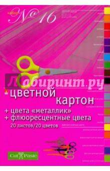 """Набор цветного картона. + цвета """"металлик"""", + флюоресцентные цвета. 20 листов, 20 цветов (11-420-43)"""