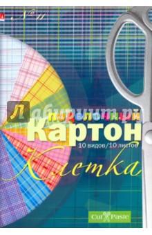 Набор цветного картона для аппликаций. А4, 10 листов, 10 цветов (11-410-83)