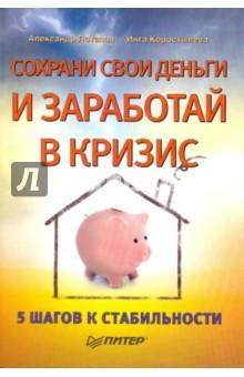 Потапов Александр Александрович, Коростылева Инга Владимировна Сохрани свои деньги и заработай в кризис