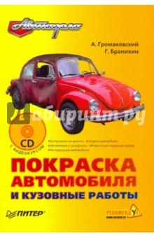 Громаковский Алексей Алексеевич, Бранихин Георгий Покраска автомобиля и кузовные работы (+СD)