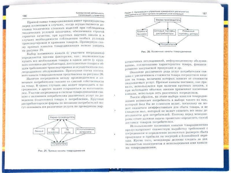 Иллюстрация 1 из 14 для Коммерческая деятельность: организация и управление: учебник - Раиса Бунеева | Лабиринт - книги. Источник: Лабиринт