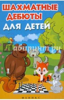 Петрушина Наталья Михайловна Шахматные дебюты для детей