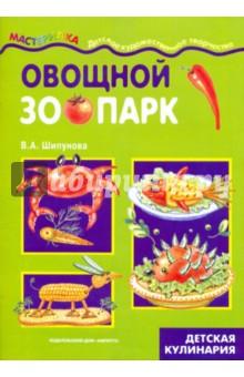 Шипунова Вера Александровна Овощной зоопарк: детская кулинария