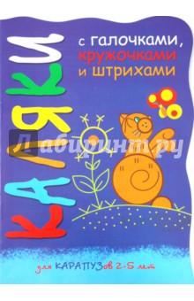 Мальцева Ирина Владимировна Кот и бабочка