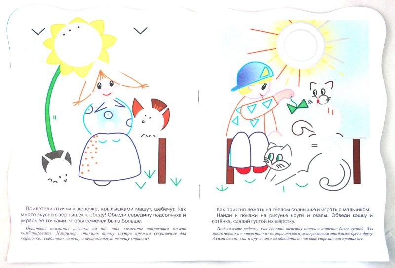 Иллюстрация 1 из 6 для Кот и бабочка - Ирина Мальцева   Лабиринт - книги. Источник: Лабиринт