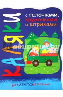 Мальцева Ирина Владимировна Свинки на машине