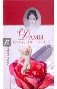 Алексеева Адель Ивановна Дамы печального образа