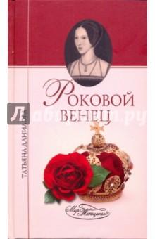 Данилова Татьяна Николаевна Роковой венец