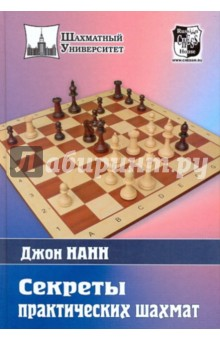 Нанн Джон Секреты практических шахмат