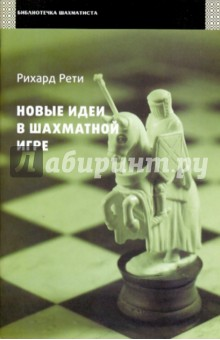 Новые идеи в шахматной игреШахматы. Шашки<br>Эта книга, написанная выдающимся гроссмейстером и замечательным шахматным мыслителем Рихардом Рети, одновременно и поучительна, и увлекательна. Сам автор не считал ее учебником. Но по ее прочтении, от которого вы получите безусловное удовольствие, вам станут понятны идеи, вокруг которых велись ожесточенные споры в начале 20-го века. Эти идеи в основном сохранили свое значение и по сей день. <br>Для широкого круга любителей шахмат.<br>