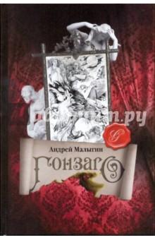 ГонзагоКлассическая отечественная проза<br>Роман Гонзаго написан в 2006 году и публикуется впервые. Это вторая книга из дилогии, рассказывающая о похождениях приближенных князя тьмы Воланда в наше время. События происходят весной 2002 года.<br>