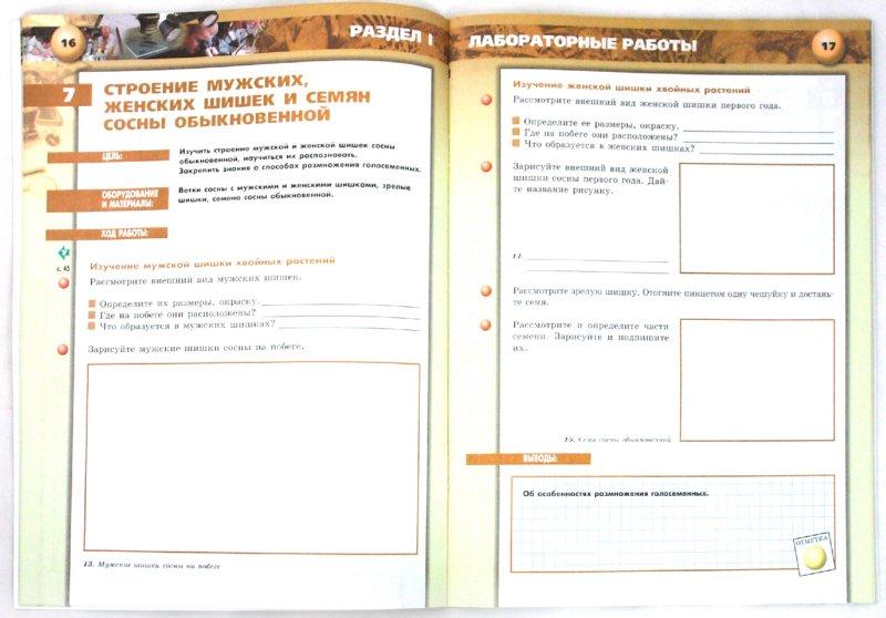 гдз по биологии 5-6 класс тетрадь практикум сухорукова