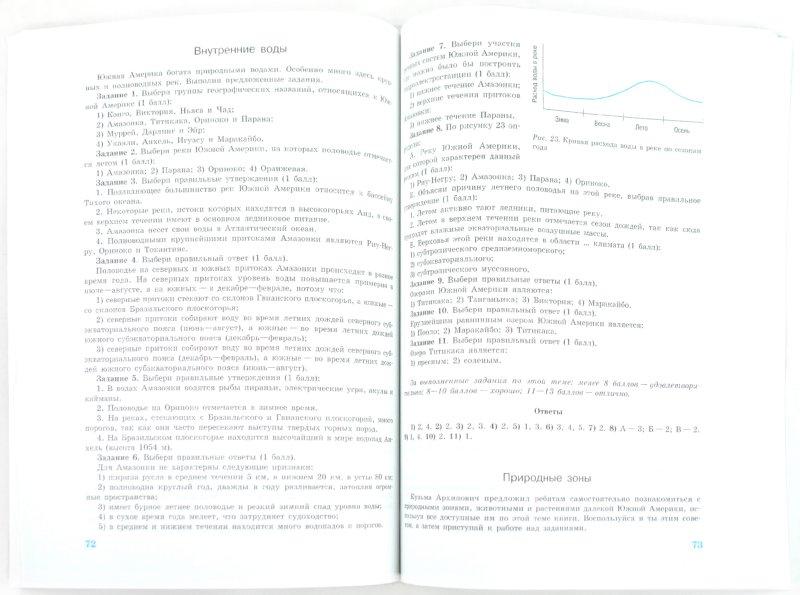 Иллюстрация 1 из 19 для География Земли. 7 класс: Задания и упражнения - Баранчиков, Козаренко, Петрусюк   Лабиринт - книги. Источник: Лабиринт