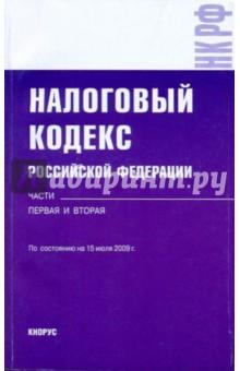 Налоговый кодекс Российской Федерации. Части 1 и 2. По состоянию на 15 июля 2009 года