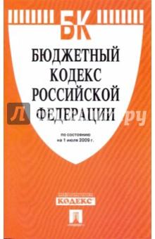 Бюджетный кодекс Российской Федерации по состоянию на 1.07.09 г