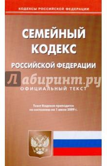 Семейный кодекс Российской Федерации по состоянию на 01.07.09 года