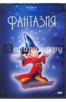 Дисней Уолт, Элгар Джеймс, Армстронг Сэмюэл Фантазия (DVD)