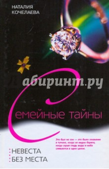 Кочелаева Наталия Невеста без места