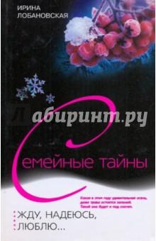 Лобановская Ирина Игоревна Жду, надеюсь, люблю…